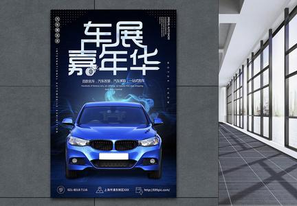 车展嘉年华海报图片