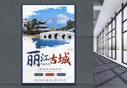 丽江古城旅游海报图片