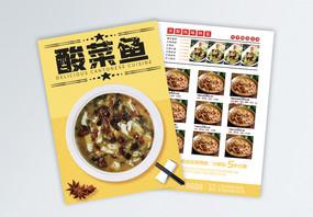 酸菜鱼餐馆美食宣传单图片
