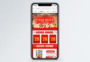 新春年货促销通用手机端模板图片