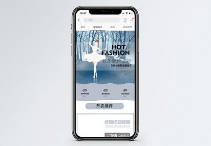 秋冬保暖男装服饰手机端模板图片
