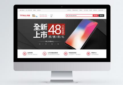 手机新品上市淘宝banner图片