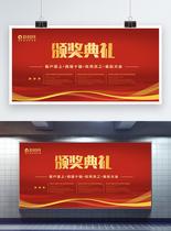 红色大气颁奖典礼展板图片