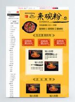 酸辣粉双十一促销淘宝首页图片