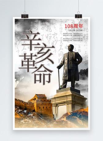 辛亥革命107周年海报