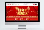 新年聚惠趴促销淘宝首页图片
