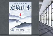 意境山水美术展海报图片