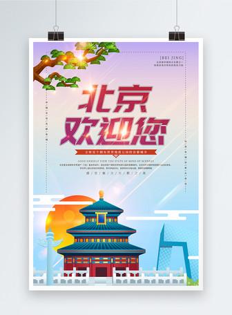 北京欢迎您旅游海报