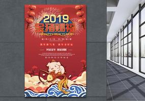 2019新年春节金猪赐福喜庆海报图片
