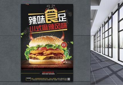 汉堡美食宣传海报图片