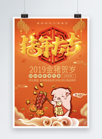 2019新年春节猪年大吉喜庆海报
