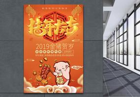 2019新年春节猪年大吉喜庆海报图片