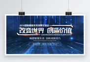 创新科技峰会会议展板图片