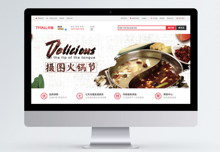 火锅节美食促销淘宝banner图片