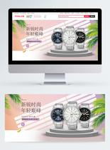 时尚年轻手表上新促销淘宝banner图片