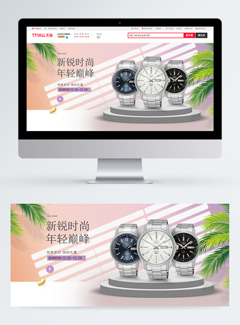 时尚年轻手表上新促销淘宝banner