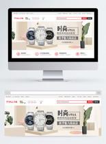 秋季新款时尚手表上新促销淘宝banner图片