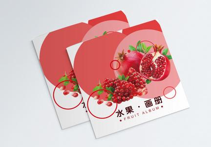 水果画册封面设计图片