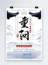 传统佳节重阳节海报图片