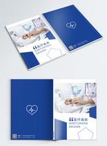 医疗画册封面400674393图片