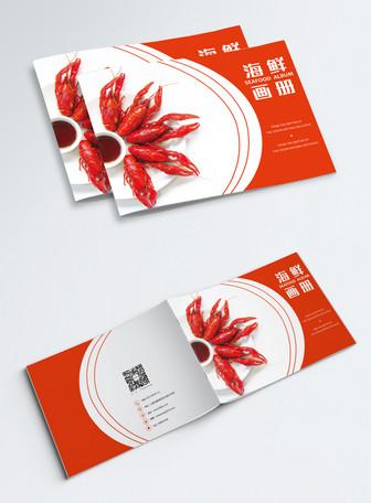 海鲜画册封面设计