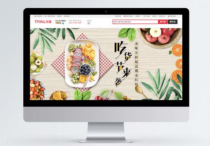 新鲜缤纷水果淘宝banner图片