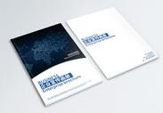 蓝色底图科技企业画册封面图片