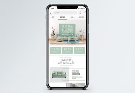 家居促销淘宝手机端模板图片