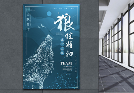 狼性精神企业文化海报图片