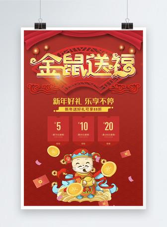 2019新年春节金猪献礼促销海报