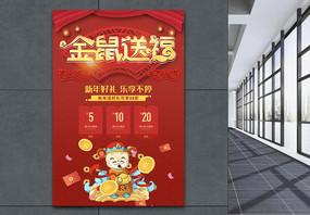新年春节金猪献礼促销海报图片