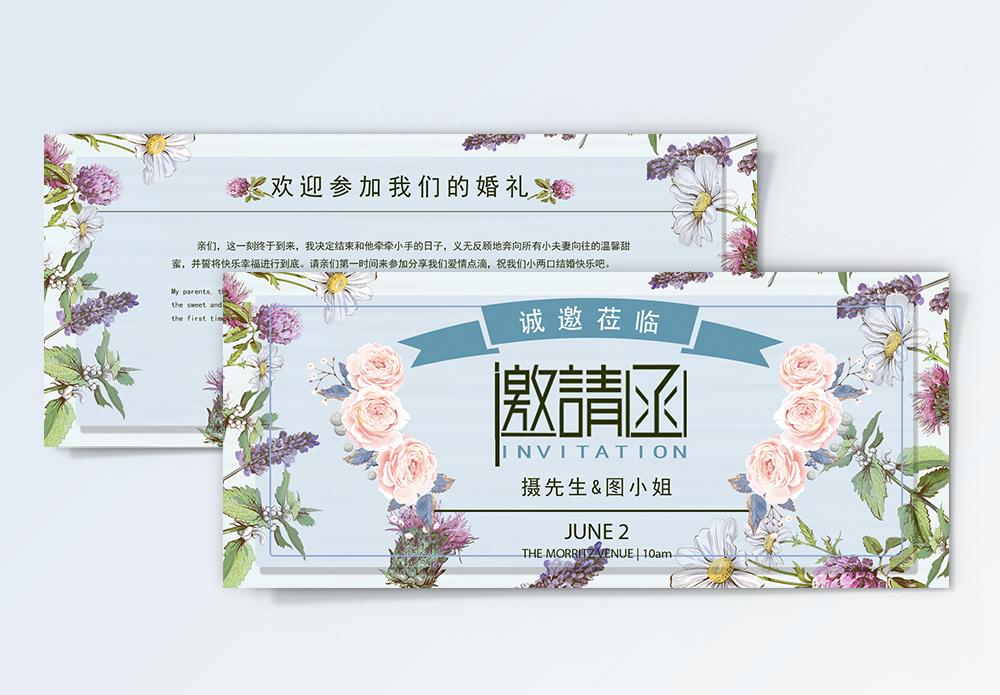 蓝色花卉婚礼邀请函图片