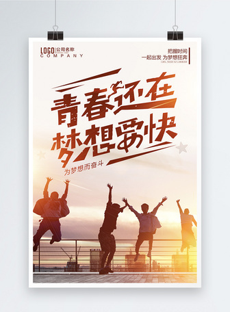 企业文化青春梦想海报