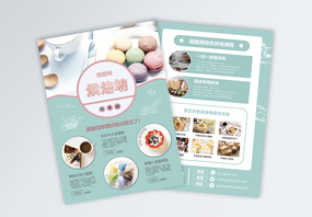 烘焙屋宣传单图片