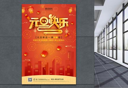 元旦快乐节日海报图片