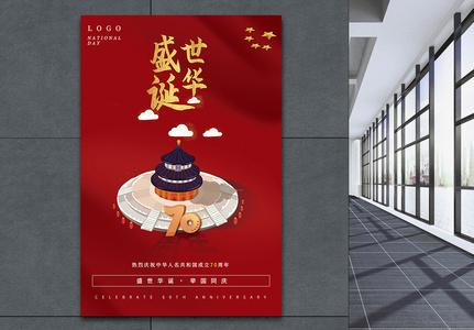 国庆70周年海报图片