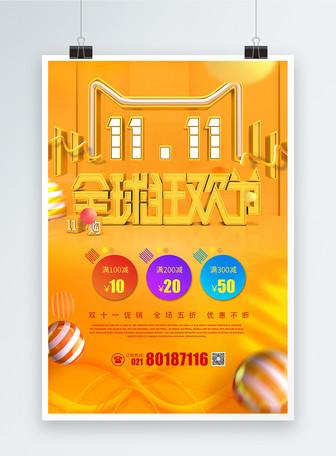 淘宝双11全球狂欢节促销