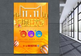 淘宝双11全球狂欢节促销海报图片