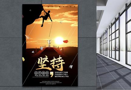 高档大气企业文化坚持海报图片