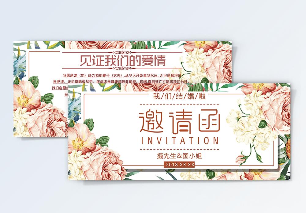 粉色婚礼邀请函图片