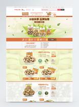 秋季坚果零食促销淘宝首页图片