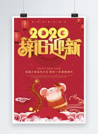 2019新年春节辞旧迎新海报