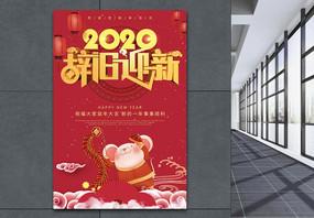 2019新年春节辞旧迎新海报图片