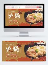 海鲜火锅促销淘宝banner图片