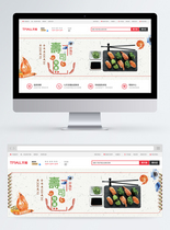 日本料理寿司促销淘宝banner图片
