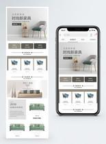 简约家具促销淘宝手机端模板图片