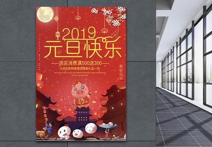 2019猪年元旦快乐海报图片