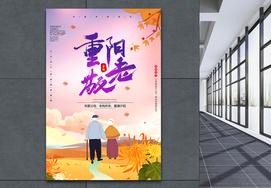 重阳敬老海报图片