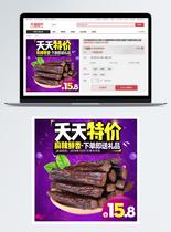牛肉干零食促销淘宝主图图片