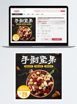 美味零食坚果促销淘宝主图图片